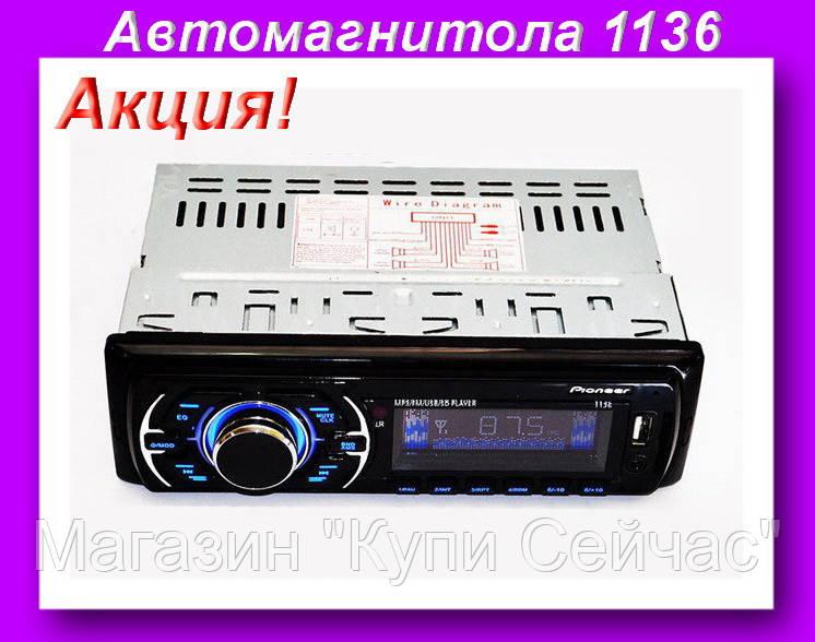 """Автомагнитола 1136 + Usb + Sd + Fm,Магнитола в авто,Магнитола с USB!Акция  - Магазин """"Купи Сейчас"""" в Одессе"""
