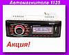 Автомагнитола 1135 Usb + Sd + Fm + Aux,Магнитола в авто,Автомагнитола!Акция