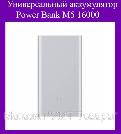 Универсальный аккумулятор Power Bank M5 16000!Акция, фото 2