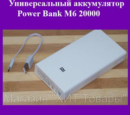 Универсальный аккумулятор Power Bank M6 20000!Опт, фото 2