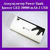 Аккумулятор Power Bank Ipower LED 30000 mAh 3 USB
