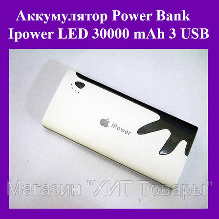 Аккумулятор Power Bank Ipower LED 30000 mAh 3 USB, фото 2