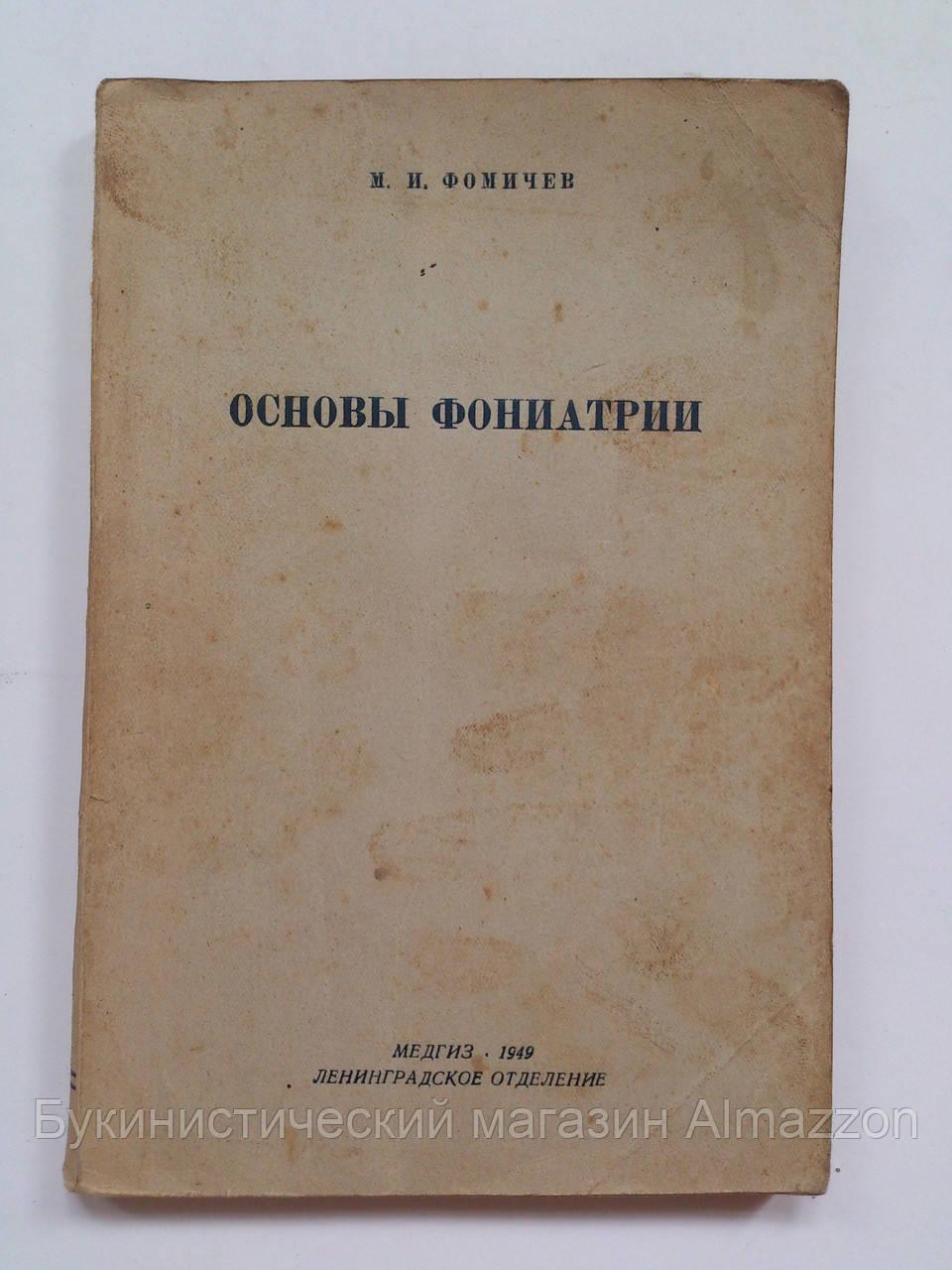 """М.Фомичев """"Основы фониатрии"""". 1949 год"""