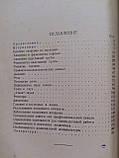 """М.Фомичев """"Основы фониатрии"""". 1949 год, фото 6"""