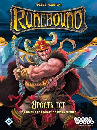 Настольная игра Runebound Третья редакция. Ярость гор (Рунный край. Ярость гор, Рунебаунд), фото 2