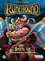 Настольная игра Runebound Третья редакция. Ярость гор (Рунный край. Ярость гор, Рунебаунд)
