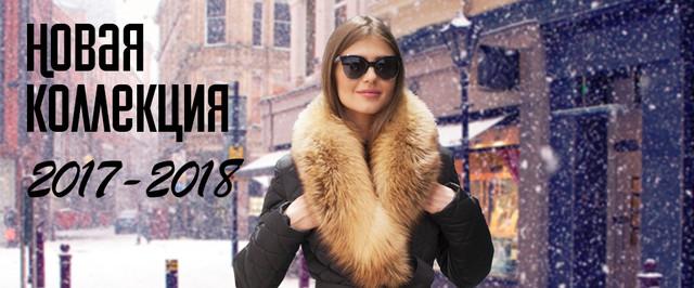 Зима - куртки, дубленки,шубы