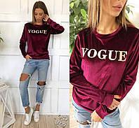 Свитшот из велюра люкс качества Vogue р.42-44
