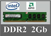 Оперативная память (б/у) DDR2 2G 800MHz PC2-6400 Intel,AMD (универсальные) ОЗУ 2Гб ддр2