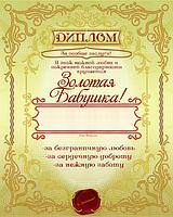 Схема на ткани для вышивания бисером Диплом «Золотая бабушка»