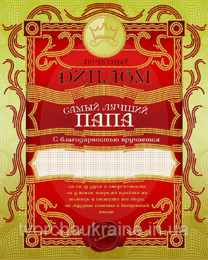 Схема на ткани для вышивания бисером Диплом «Самый лучший папа»