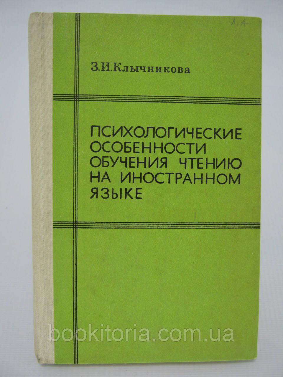 Клычникова З.И. Психологические особенности обучения чтению на иностранном языке (б/у).