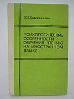 Клычникова З.И. Психологические особенности обучения чтению на иностранном языке.