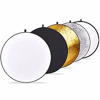 Отражатель света (рефлектор) 5 в 1 (диаметр 80 см)