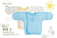 Распашонка детская с закрытыми ручками Бемби РП7 интерлок 56 цвет голубой