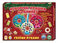 Набор для творчества Новогодние игрушки (81288)