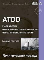 ATDD . Разработка программного обеспечения через приемочные тесты
