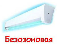 Лампа бактерицидная безозоновая Праймед ЛБК—300Б настенная
