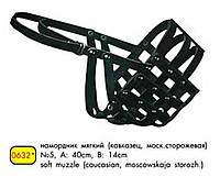 Намордник COLLAR мягкий для кавказца, московской сторожевой №5, А:40см, В:14см, 06321, черный