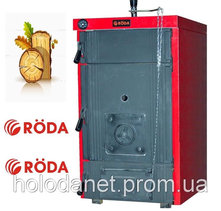 Котел твердотопливный Roda Brenner Max BM-10 (75-95 Квт) длительного горения