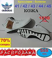 Кроссовки ботинки Adidas натуральная кожа - Оригинал