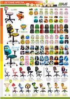 Кресла детские дизайнерские