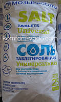 Таблетированная соль, 25 кг(Беларусь)