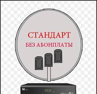 ТВ СПУТНИКОВЫЕ АНТЕННЫ - ИНТЕРЕСНЫЙ ДОСУГ БЕЗ ОГРАНИЧЕНИЙ!