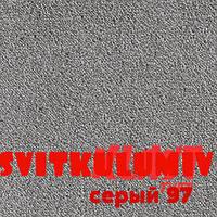 Ковролин SPINTA серый 97