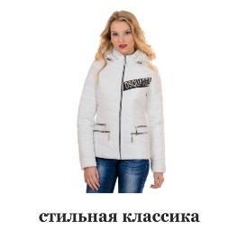 Демисезонные женские куртки стеганные осень весна