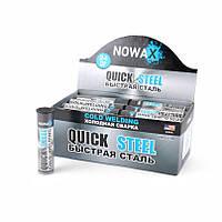 "Холодная сварка пластилин ""QUICK STEEL"" 57гр NOWAX"