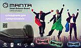 """Гіроборд 6,5"""" Manta Viper MSB001 Smart Balance + сумка, фото 8"""