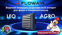 Воздушно-отопительный аппарат LEO AGRO (воздушное отопление ферм и птицефабрик)