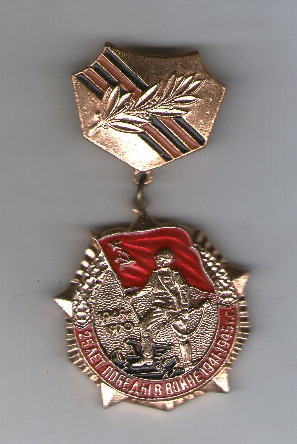 Медаль 25 років Победв у ВВВ алюміній