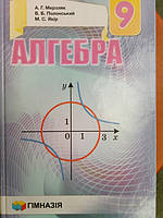 Алгебра 9 клас. Підручник. Нова програма.