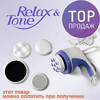 Масажер Relax and Tone Релакс Тон