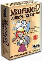 Манчкин 2. Дикий Топор, дополнение к настольной игре