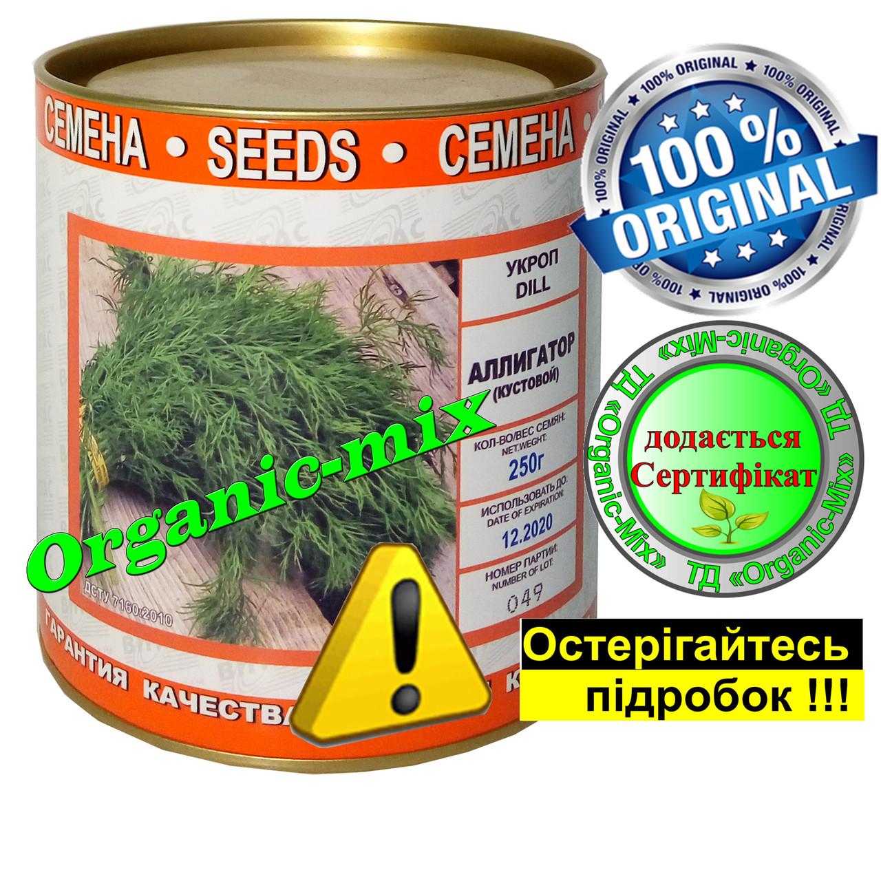 Семена укропа Аллигатор, инкрустированные, в банке 250 г , тм Витас
