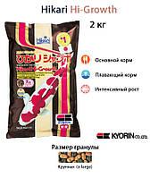 Hikari Hi-Growth 2 кг корм Кои для интенсивного роста