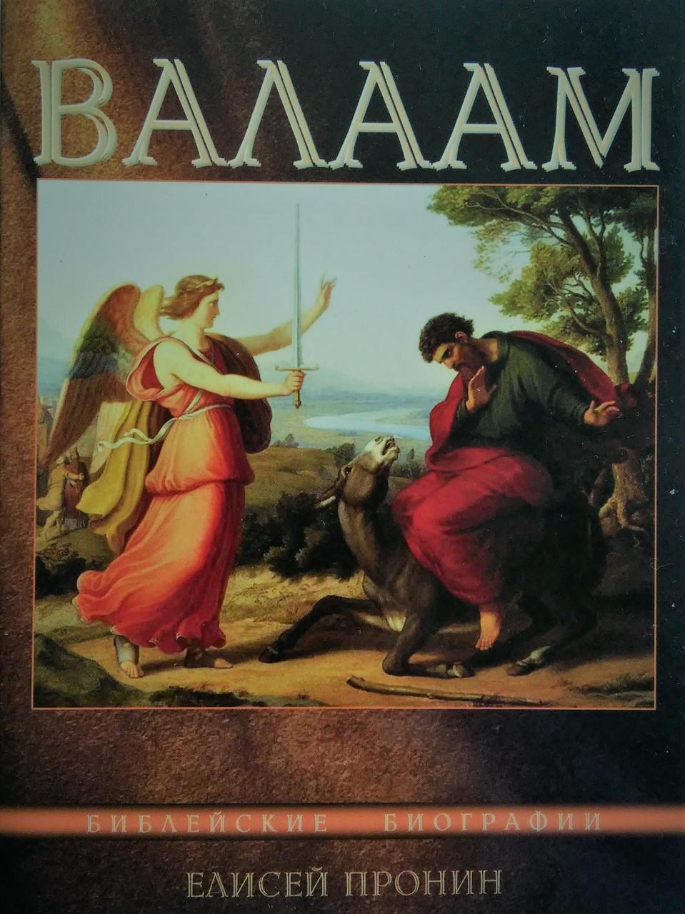Валаам. Біблійні біографії. Єлисей Пронін