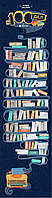Скретч постер #100 ДЕЛ  BOOKS edition (рос) (тубус), фото 1