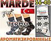 """Носки женские термо антибактериальные """"MARDE"""" Турция 36-40 р. ароматизированные"""