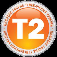 Цифровое телевидение T2