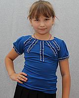 Трикотажная блузка для девочки синяя