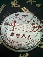 Шу (темный или черный) пуэр очень высокого качества, 357 грамм, высокоферментированный китайский чай