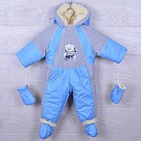 """Комбинезон детский зимний """"Мишка"""" для девочек. 3 мес.-1,5 года. Голубой+серый. Оптом"""