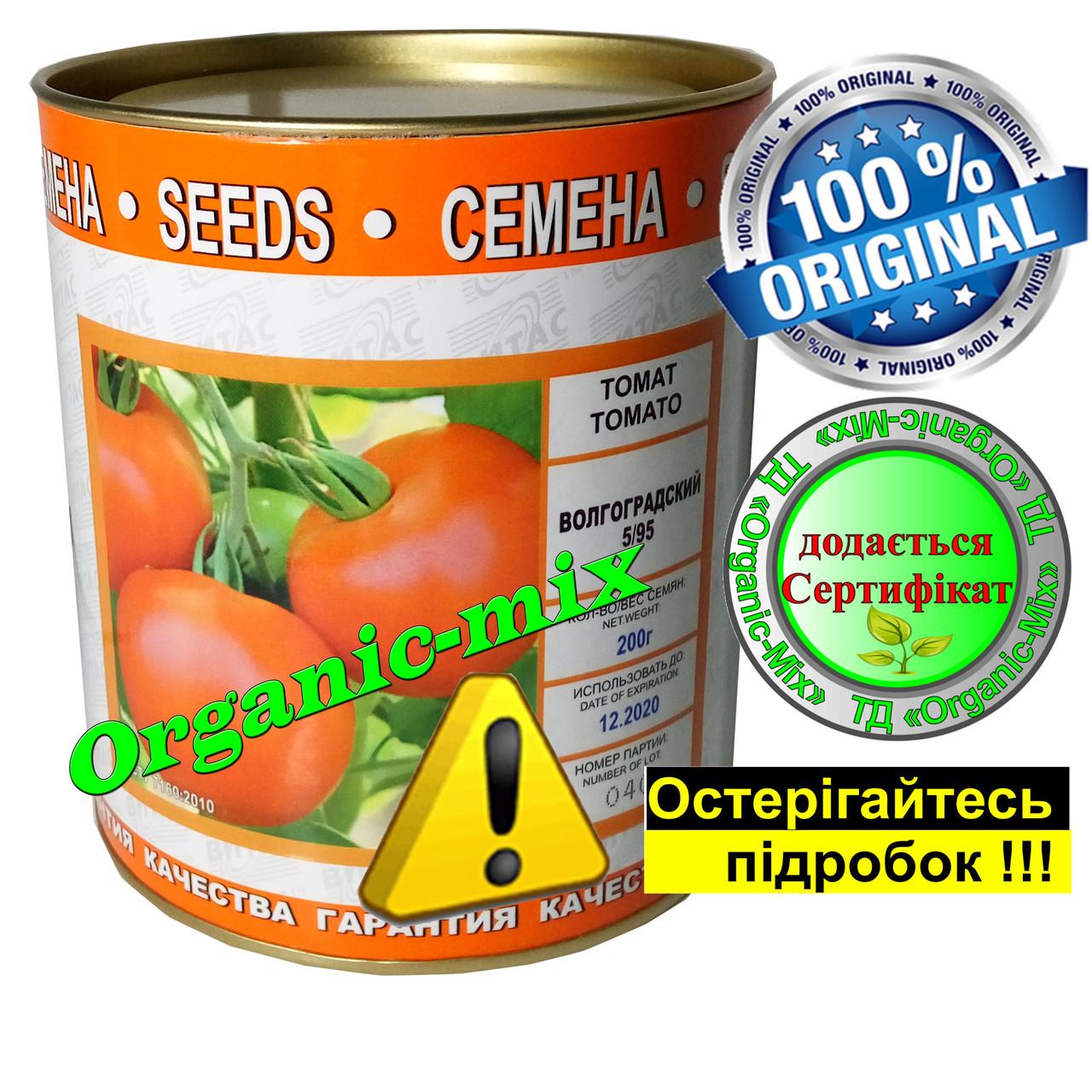 Семена, томат Волгоградский 5/95 инкрустированные 200 г банка