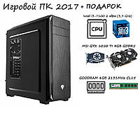 Игровой компьютер 2017 Intel i3-7100 / GeForce GTX 1050 TI 4GB / 8 GB RAM DDR4 / 1000 HDD + ПОДАРОК