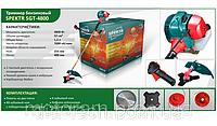 Бензиновая мотокоса Spektr SGT-4800 Профи