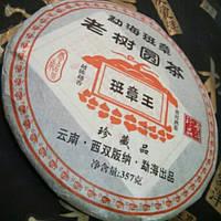 Классический шу пуэр хорошего качества, 357 грамм, китайский чай для похудения